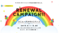 ドコモオンラインショップ、5人に1人3000円dポイントが当たる、リニューアルキャンペーン開催!6/30まで