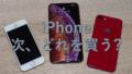 【10月版】iPhoneを買い替えるならおすすめは?どこが安い?ドコモ, au, Softbank, UQ, Y!mobile, MVNOの一括価格まとめ!!