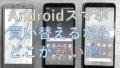 【9月最新版】Androidスマホを買い替えるならどこが安い?価格別おすすめまとめ!![ドコモ, au, Softbank, UQ, Y!mobile, MVNO]