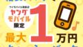 【10月版】Y!mobileの契約は,高額キャッシュバックがもらえるヤングモバイルがおススメ!!