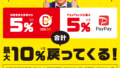 【10月最新版】電子マネー決済のお得なキャンペーンまとめ![PayPay, LINE Pay, Origami Pay,d払い,au PAY,楽天Pay, メルペイ]