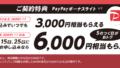 【12月版】Y!mobileの一括格安な機種まとめ!事務手数料が無料になってさらにお得に!!