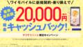【7月版】Y!mobileの契約は,高額キャッシュバックがもらえるヤングモバイルがおススメ!!