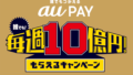 【4月最新版】電子マネー・スマホQRコード決済のお得なキャンペーンまとめ![PayPay, d払い,au PAY,楽天Pay, メルペイ,LINE Pay,ファミペイ]