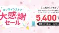 【4月版】Y!mobileの一括格安な機種まとめ!事務手数料が無料になってさらにお得に!!