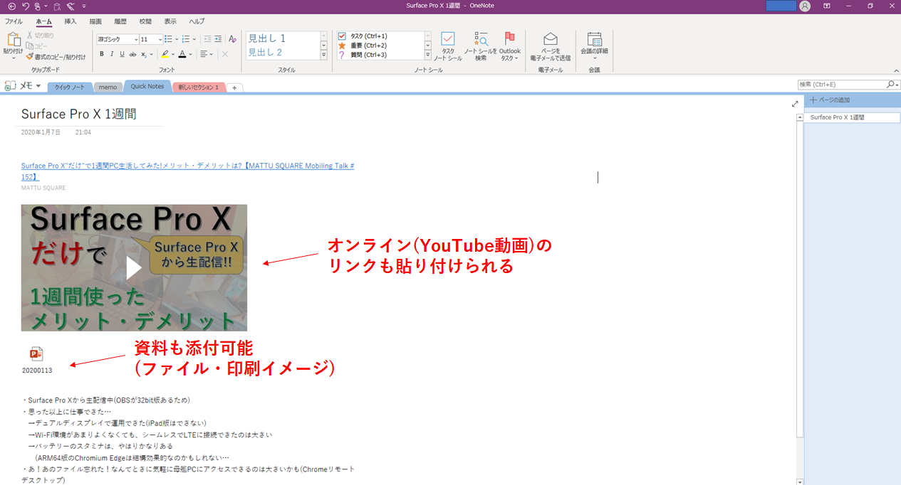 onenote2016 onenote 違い