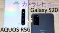 [実機比較レビュー]Galaxy S20 5GとAQUOS R5G, どちらのカメラがきれいに撮れる!?!