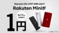 【6月版】楽天モバイルの一括1円~スマホ還元・割引キャンペーンまとめ!Rakuten miniは一括1円!!1年間無料で利用可能