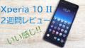 Xperia 10 IIを2週間使って感じる使い心地の良さをレビュー!!電池持ちは?おススメ設定は?