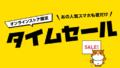 【9月版】Y!mobileの一括格安な機種まとめ!事務手数料が無料になってさらにお得に!!