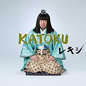 何か気になる…80年代J-POPサウンドを再現した、レキシの『KATOKU』