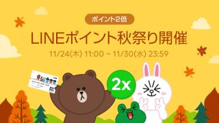 LINE Pay秋まつり開催。11/24~11/30までポイント2倍で、まさかの4%還元!!!つまりファミマTカードを使えば最大5%還元!