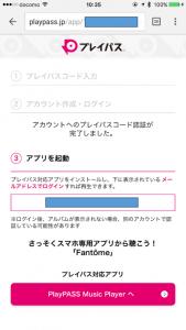 playpass-ninshokanryo