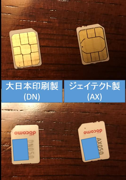 Let's note RZ6 LTE対応モデルは標準SIM対応。nano SIMからSIMアダプターを付ける際は、DN(大日本印刷)製では使えないので注意!