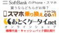 【10月版】ソフトバンクのiPhone・スマホならどこが一番お得?CB額を徹底比較!!