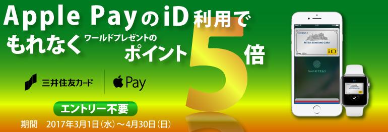 三井住友カード、Apple PayのiD利用で、ワールドプレゼント5倍キャンペーン実施中。2017年3月1日~4月30日まで