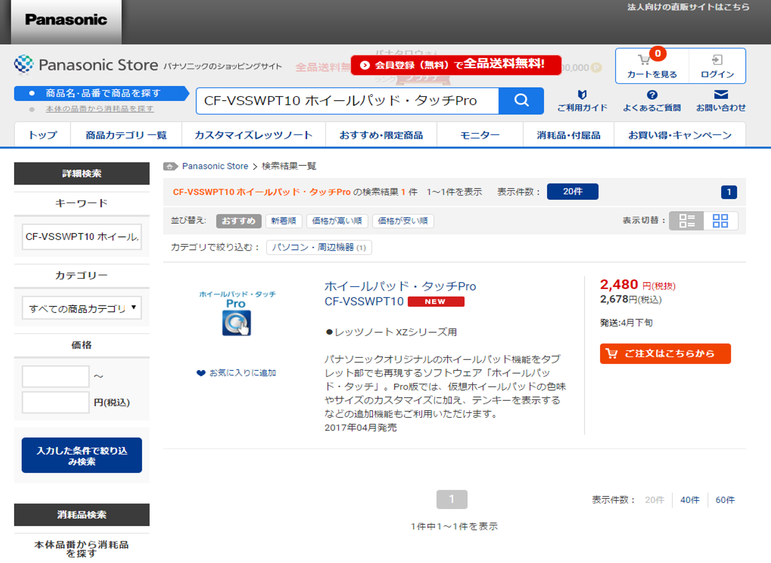 Let's note XZ用のホイールパッド・タッチ Proがパナソニックストアで注文可能に!早速注文してみた!