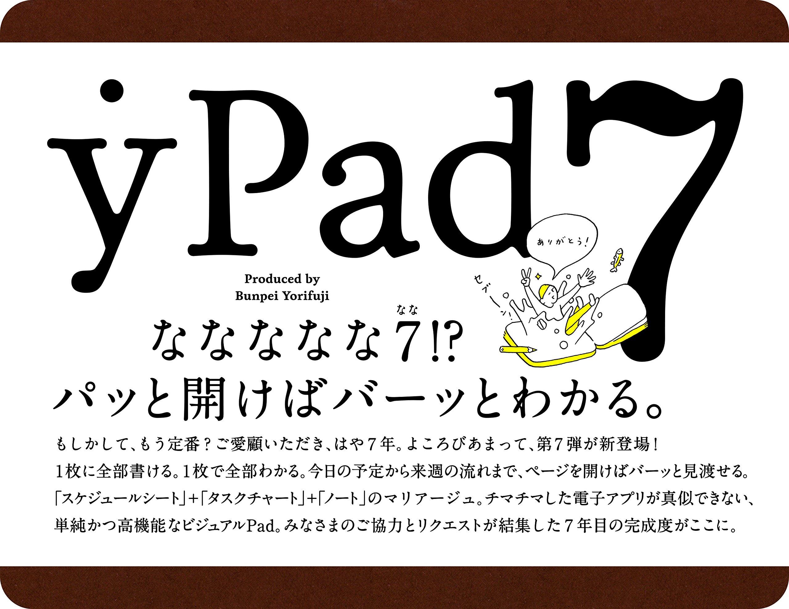 yPadというスケジュール帳がものすごく使いやすい!DPT-RP1でも抜群!
